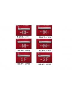 LS-BLZD-2LROEI2W-L1型消防应急标志灯(双面)