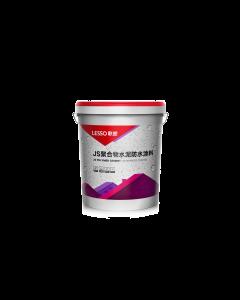 JS聚合物水泥防水涂料LS500