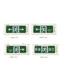 消防应急灯标志灯(嵌入式)