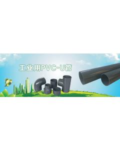 工业用PVC-U管