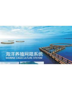 海洋养殖网箱系统