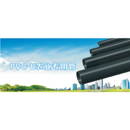 PVC-U农业专用管